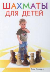 Chess Workbook for Children - Russia