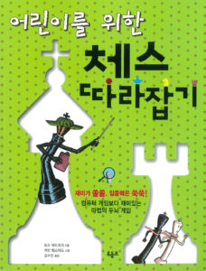 Chess Workbook for Children - Korea