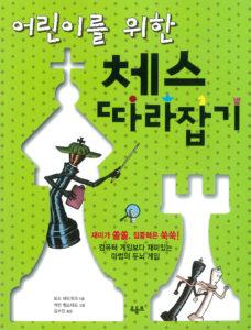 Chess Workbook for Children - Korea